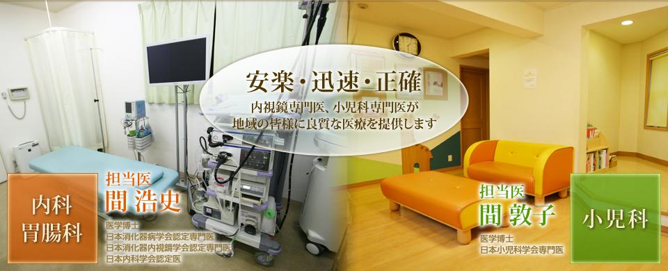 安楽・迅速・正確 内視鏡専門医、小児科専門医が地域の皆様に良質な医療を提供します