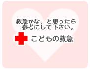 子どもの救急 救急かな、と思ったら参考にして下さい。